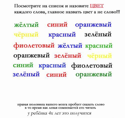 Посмотрите на список и назовите цвет каждого слова