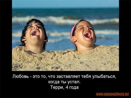 Что такое ЛЮБОВЬ( устами младенца..)