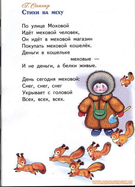 Стих про детей язык