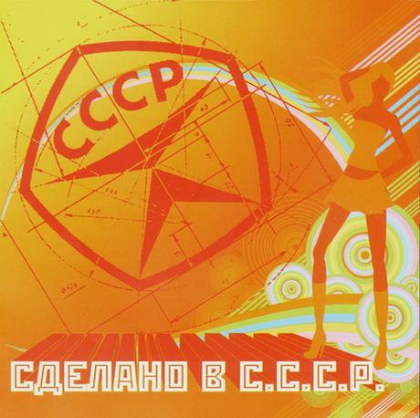 Признаки советского человека