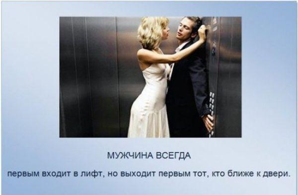 этикет знакомства в картинках
