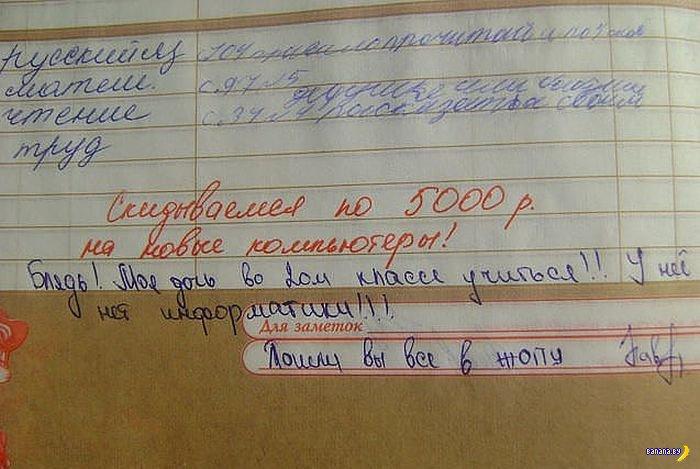 http://www.radionetplus.ru/uploads/posts/2012-10/1351623936_shkolnye-prikoly-13.jpg