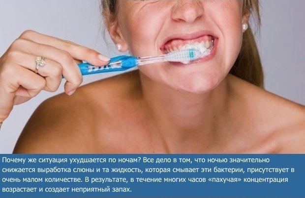 почему по утрам неприятный запах изо рта