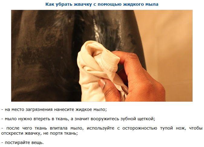 Как отстирать жвачку от одежды в домашних