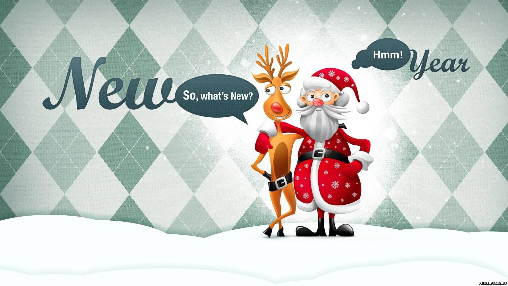 Прикольные нарисованные картинки новый год