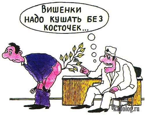 Изображение стороннего сайта - http://www.radionetplus.ru/uploads/posts/2012-12/1356115762_chernyy-medicinskiy-yumor-31.jpg