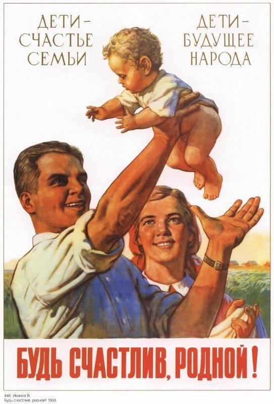 Картинки по запросу плакаты о детстве в ссср