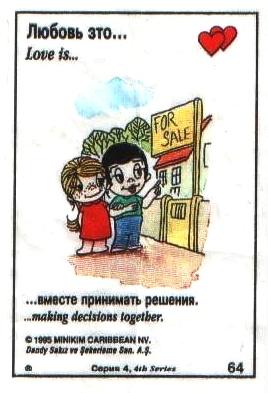 Любовные открытки любовь