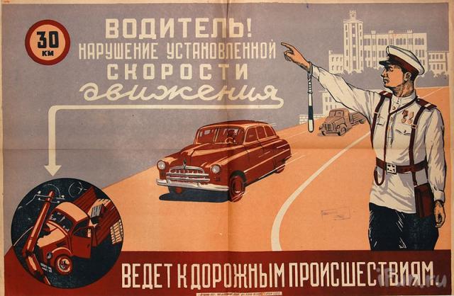 """Результат пошуку зображень за запитом """"Социальные плакаты в СССР для автолюбителей."""""""