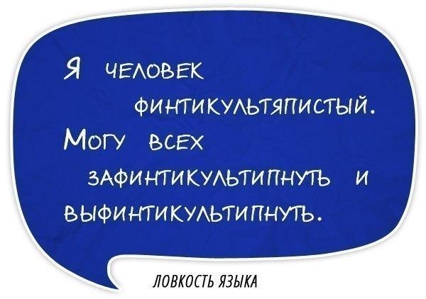 Ловкость языка - интересные скороговорки