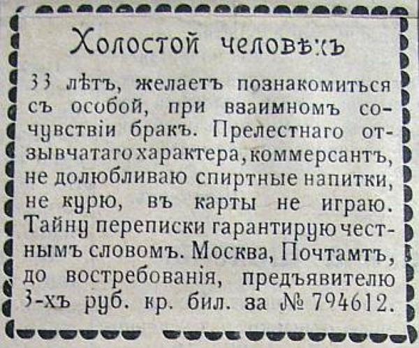 газета жизнь объявления о знакомствах