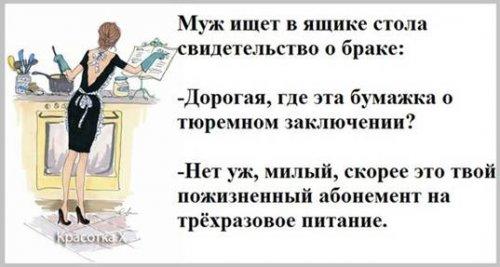 ЦИТАТНИК! НЕ ДУМАЙТЕ,ЧТО ДЛЯ УМНЫХ. - Страница 32 1364577274_pro-zhenschin-4