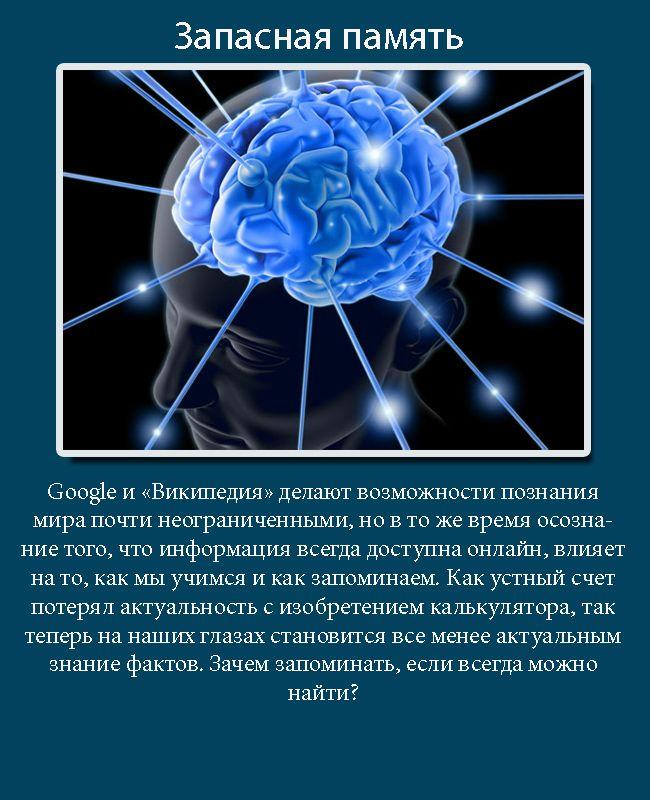 7 факторов влияния интернета на наш мозг