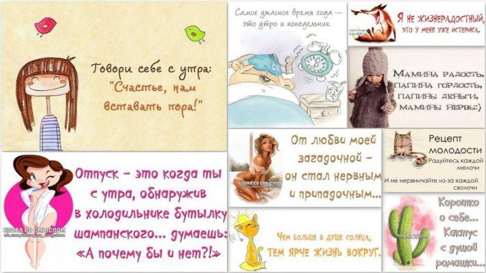 Прикольные фразочки в картинках :)) (24 фразочки)