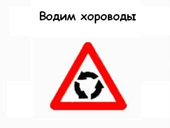 Пятничные знаки дорожного движения (33 картинки)