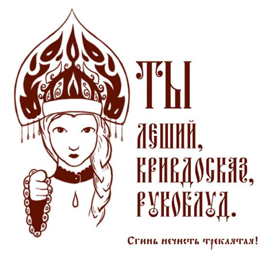 Древнерусские обзывалки :)