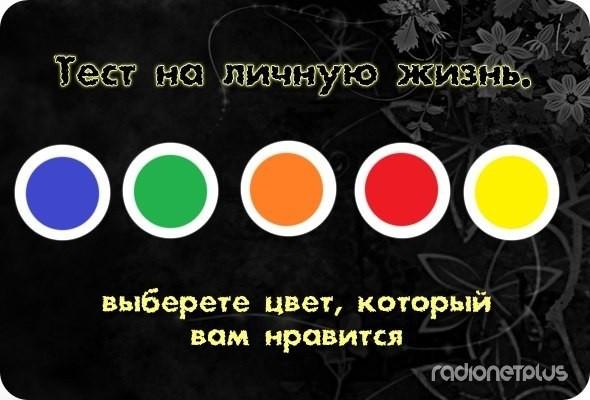Выберете цвет, который вам нравиться.