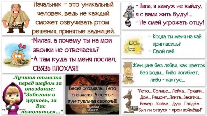 Позитивные фразочки в картинках №7914