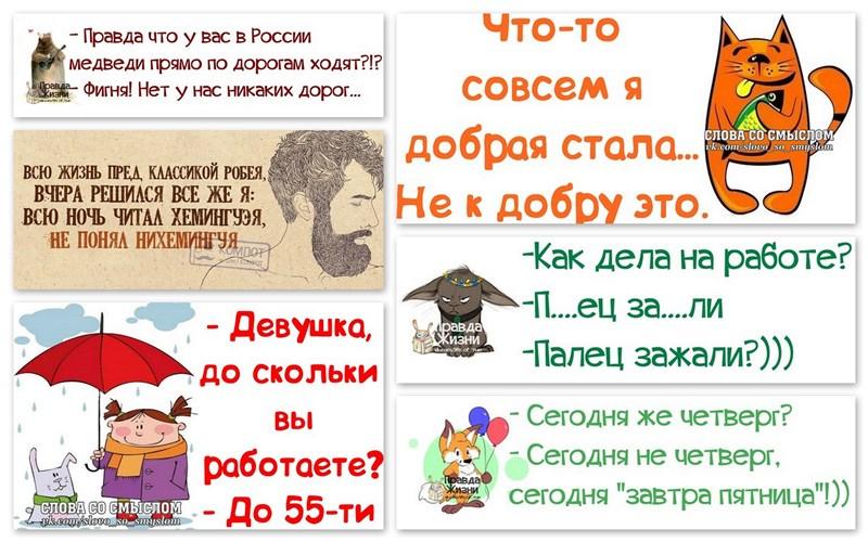 http://www.radionetplus.ru/uploads/posts/2013-10/1382582454_frazki.jpg