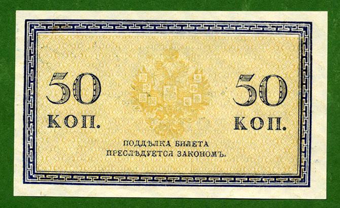 Царские 50 копеек бумажные цена монета рубль 1724 петр 1