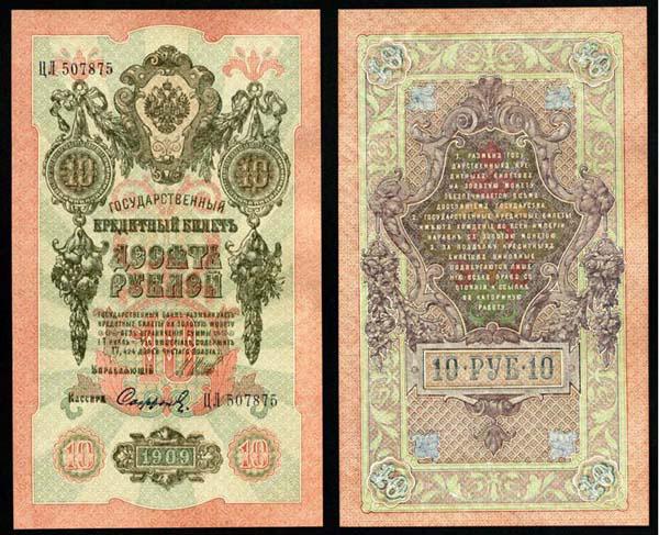 Царские деньги цена современные монеты украины