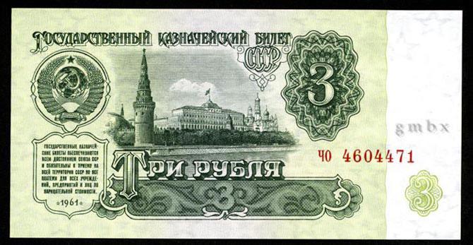 Картинки по запросу старые советские деньги