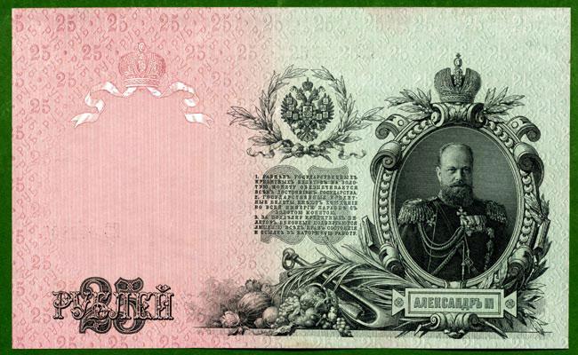 Стоимость 25 рублей 1909 года бумажные монета 1 рубль 1917 1977 цена