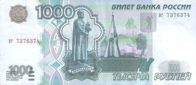 Знакомства 500-1000 рублей знакомства с девушками в г.будённовске