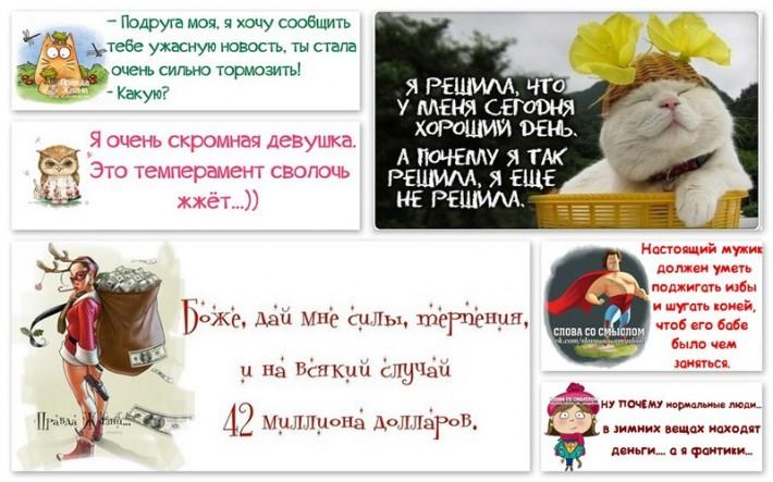 Прикольные фразочки в картинках (18 фразочек)