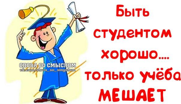 Поздравления к 1 сентября для студентов