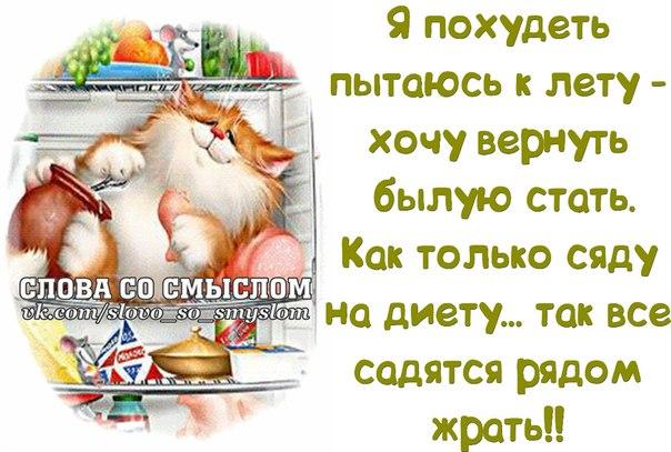 http://www.radionetplus.ru/uploads/posts/2014-04/1397072558_frazochki-22.jpg