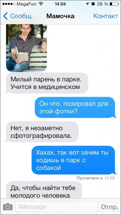 АВулых Про это ВСтепанцов СМСки
