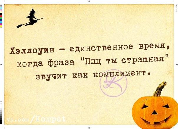 Если еще неделю не высыпаться, можно на хэллоуин без костюма идти ссылка на афоризм.