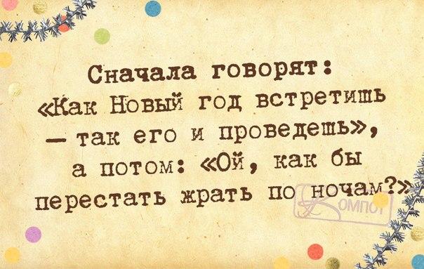 Как Новый год встретишь - так его и проведешь!