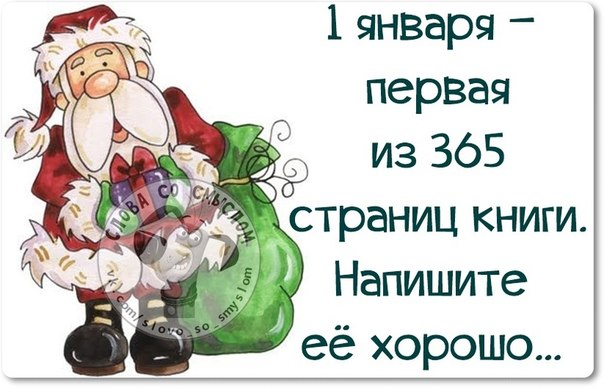 http://www.radionetplus.ru/uploads/posts/2015-01/1420133916_1-yanvarya-3.jpg