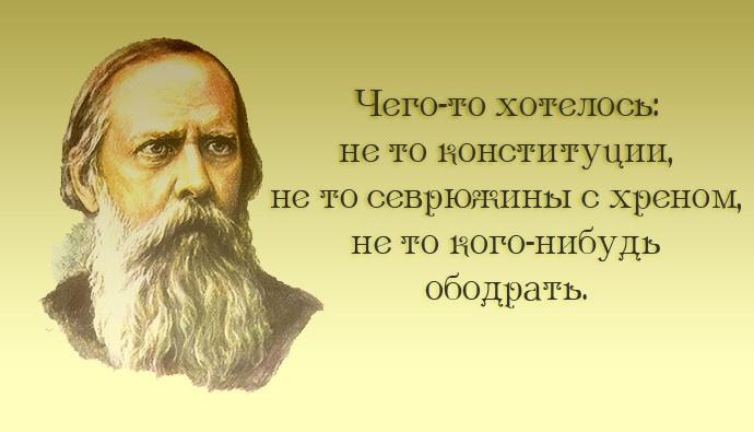 Цитаты великого русского писателя-сатирика Михаила Салтыкова-Щедрина.