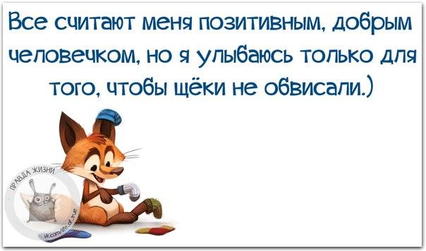 http://www.radionetplus.ru/uploads/posts/2015-03/1426189692_frazki-17.jpg