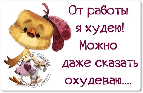 http://www.radionetplus.ru/uploads/posts/2015-03/1426189693_frazki-4.jpg