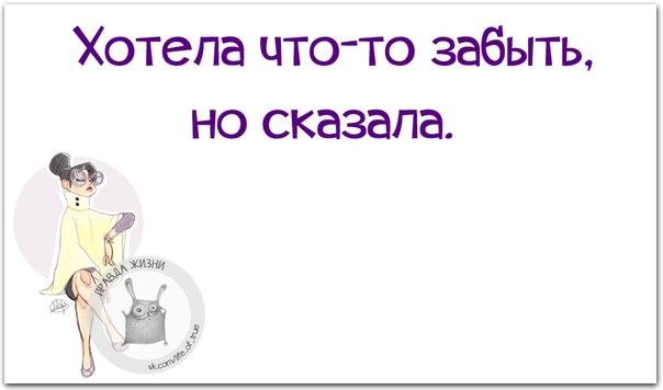 http://www.radionetplus.ru/uploads/posts/2015-03/1426189700_frazki-5.jpg