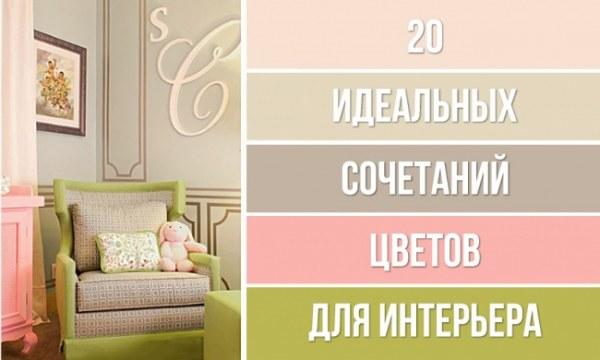 20 идеальных сочетаний цветов в интерьере