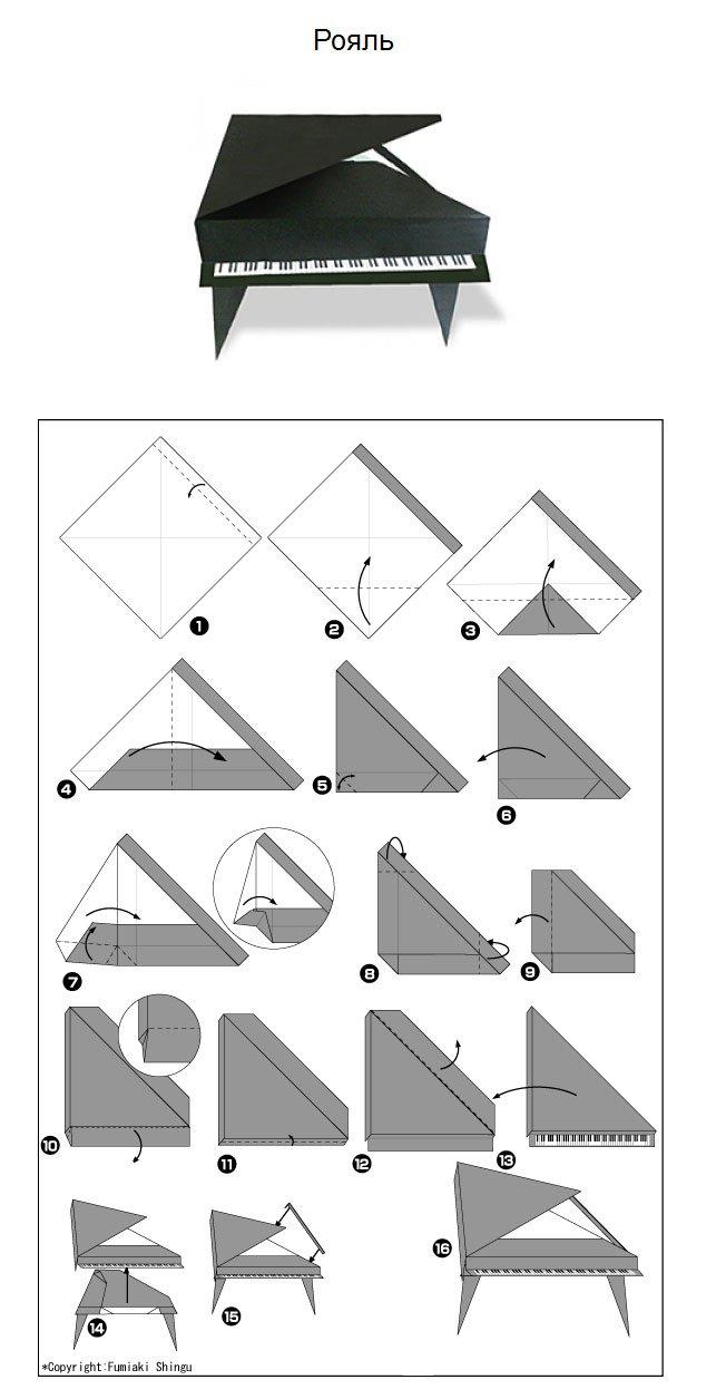 оригами схема детям