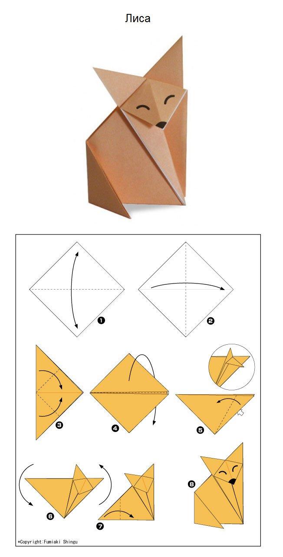Как сделать поделки из бумаги легкие