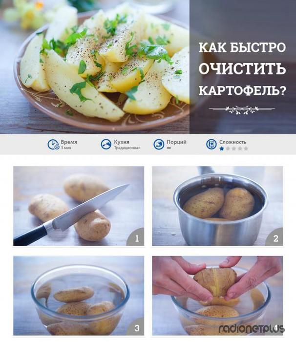 Быстро очистить картофель сваренный в мундире