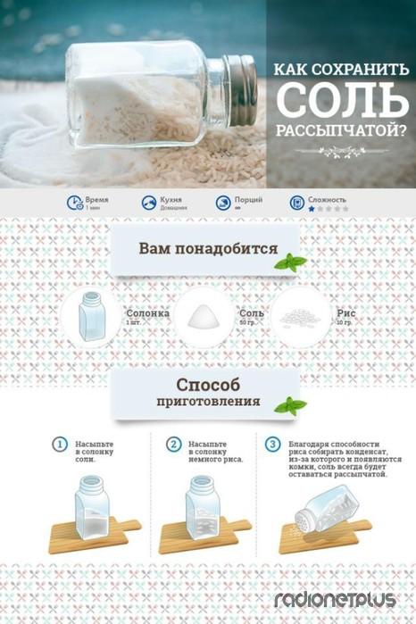 Как сохранить соль рассыпчатой