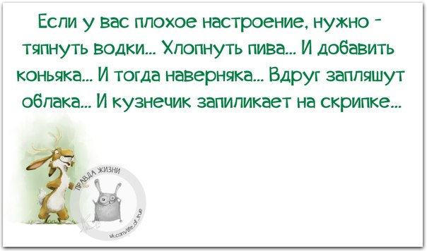 http://www.radionetplus.ru/uploads/posts/2015-04/1430335591_frazki-17.jpg