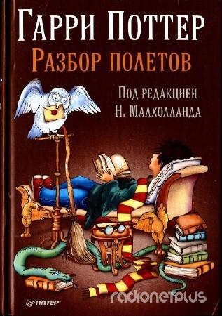 Малхолланд Н.- Гарри Поттер. разбор полетов