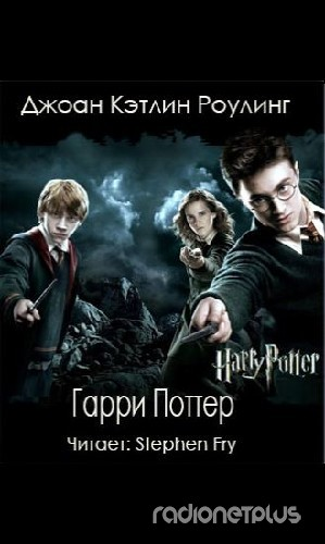 J K   Rowling  -  Harry Potter 1-7   (Аудиокнига)