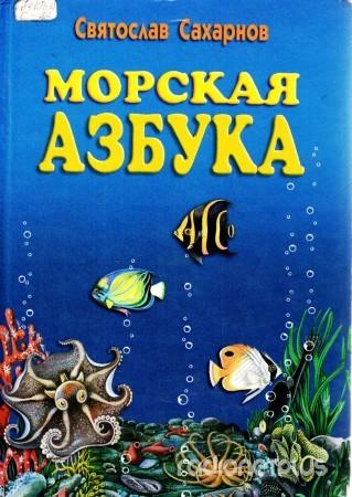 Сахарнов С.-  Морская азбука
