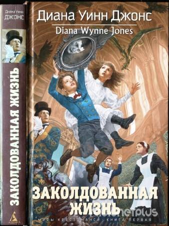 Диана уинн джонс – скачать книги бесплатно в epub, fb2, rtf, mobi.