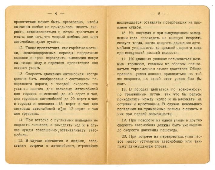 Инструкция шоферам. Москва, 1922-й год